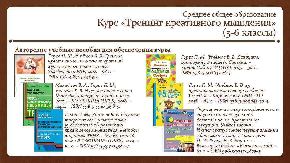 Среднее общее образование Курс «Тренинг креативного мышления» (5 6 классы) Авторские учебные пособия для