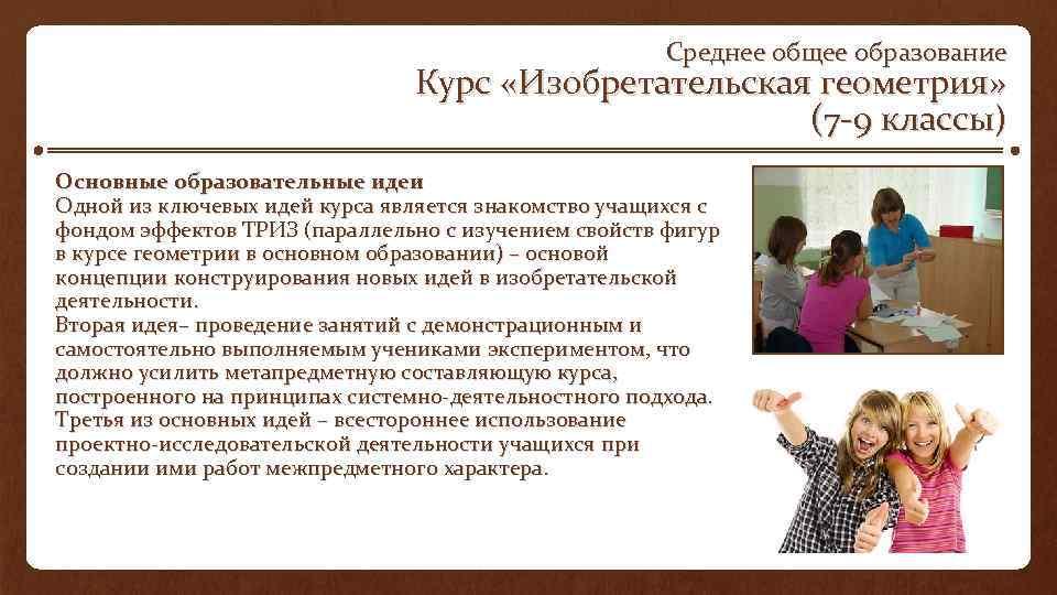 Среднее общее образование Курс «Изобретательская геометрия» (7 9 классы) Основные образовательные идеи Одной из