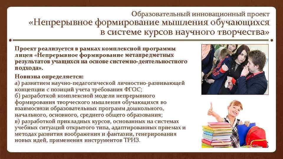 Образовательный инновационный проект «Непрерывное формирование мышления обучающихся в системе курсов научного творчества» Проект реализуется