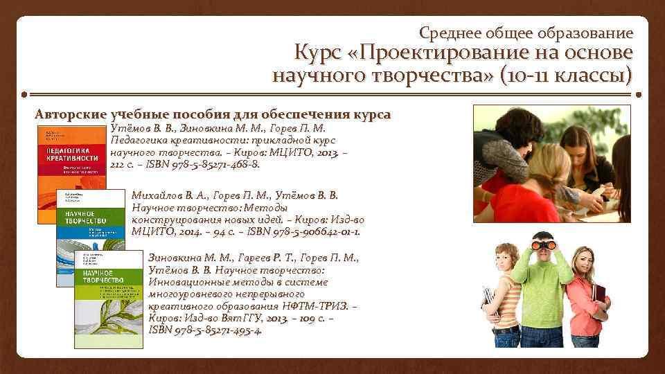Среднее общее образование Курс «Проектирование на основе научного творчества» (10 11 классы) Авторские учебные