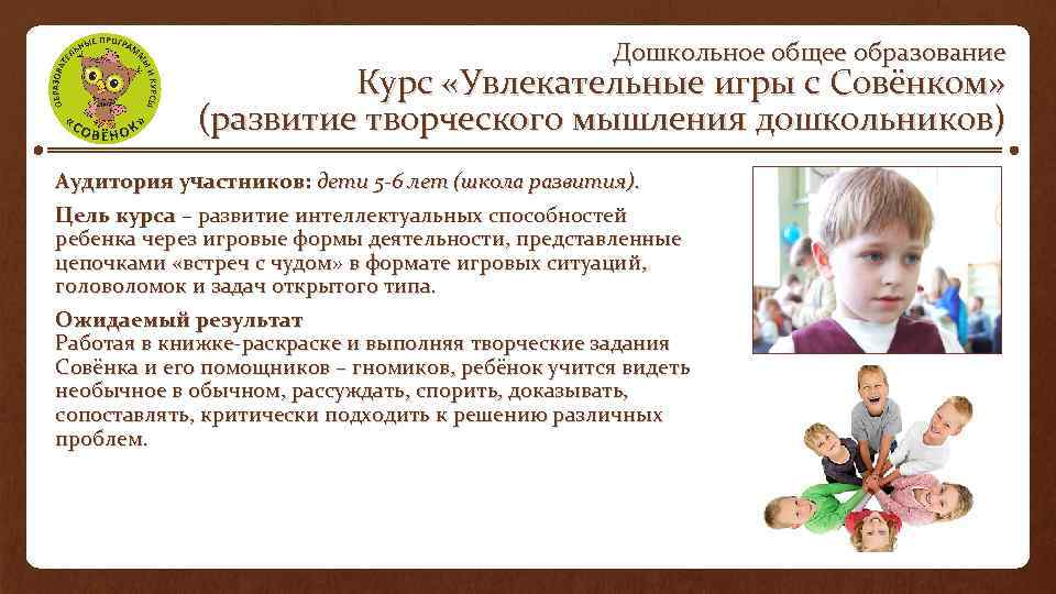 Дошкольное общее образование Курс «Увлекательные игры с Совёнком» (развитие творческого мышления дошкольников) Аудитория участников: