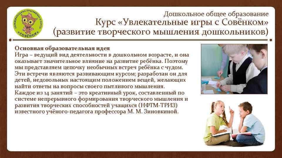 Дошкольное общее образование Курс «Увлекательные игры с Совёнком» (развитие творческого мышления дошкольников) Основная образовательная
