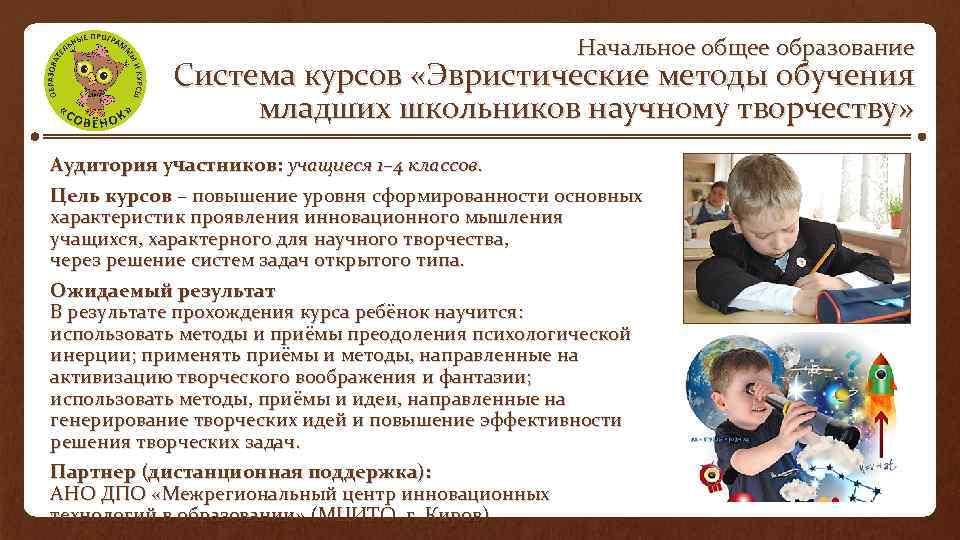 Начальное общее образование Система курсов «Эвристические методы обучения младших школьников научному творчеству» Аудитория участников: