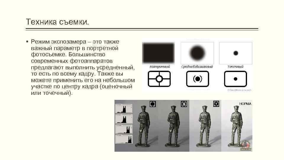 трикотажные режим измерения в фотоаппарате фриске актриса