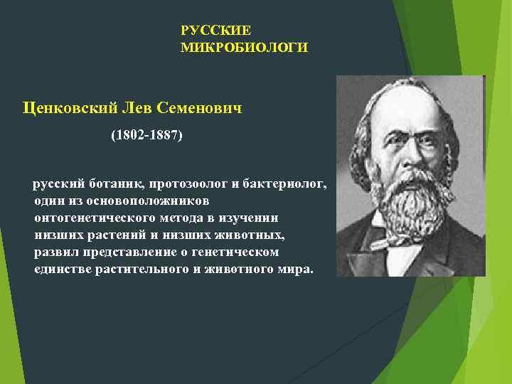 РУССКИЕ МИКРОБИОЛОГИ Ценковский Лев Семенович (1802 -1887) русский ботаник, протозоолог и бактериолог, один из