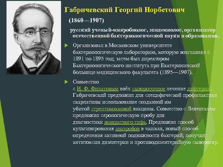 Габричевский Георгий Норбетович (1860— 1907) русский ученый-микробиолог, эпидемиолог, организатор отечественной бактериологической науки и образования.