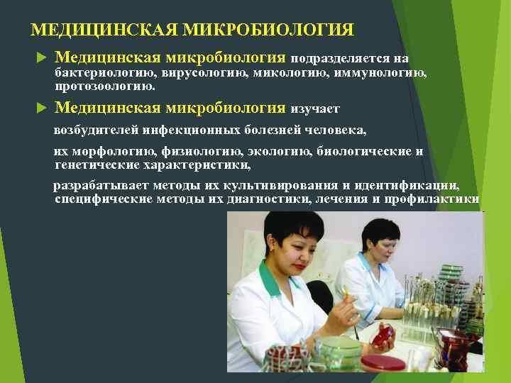 МЕДИЦИНСКАЯ МИКРОБИОЛОГИЯ Медицинская микробиология подразделяется на Медицинская микробиология изучает бактериологию, вирусологию, микологию, иммунологию, протозоологию.