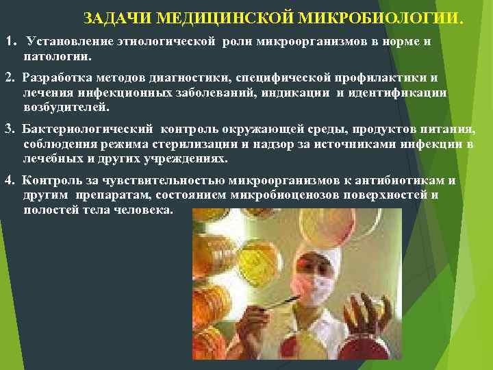 ЗАДАЧИ МЕДИЦИНСКОЙ МИКРОБИОЛОГИИ. 1. Установление этиологической роли микроорганизмов в норме и патологии. 2. Разработка