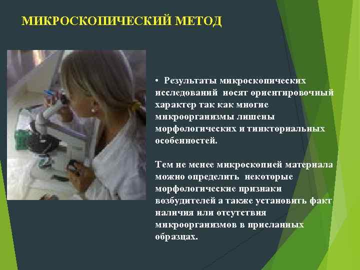МИКРОСКОПИЧЕСКИЙ МЕТОД • Результаты микроскопических исследований носят ориентировочный характер так как многие микроорганизмы лишены