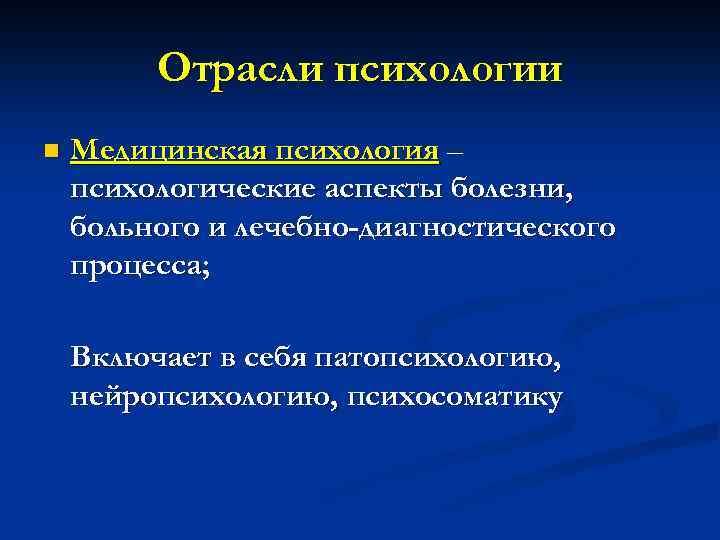 Отрасли психологии n Медицинская психология – психологические аспекты болезни, больного и лечебно-диагностического процесса; Включает