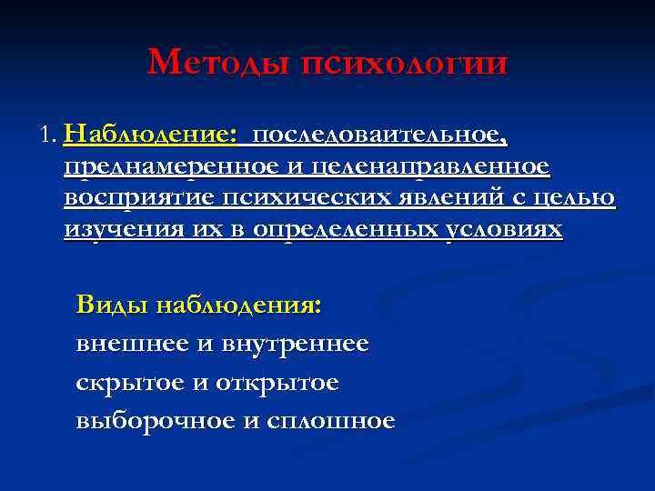 Методы психологии 1. Наблюдение: последоваительное, преднамеренное и целенаправленное восприятие психических явлений с целью изучения