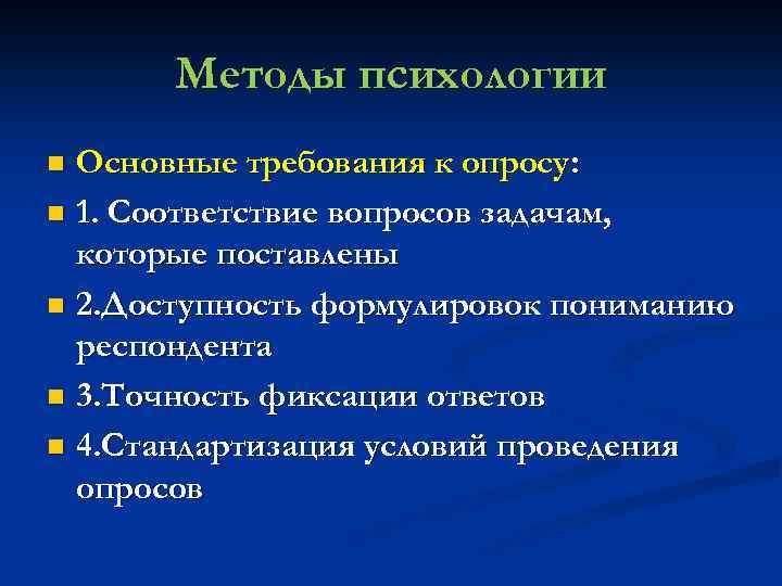Методы психологии Основные требования к опросу: n 1. Соответствие вопросов задачам, которые поставлены n