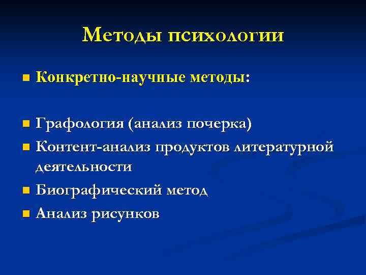 Методы психологии n Конкретно-научные методы: Графология (анализ почерка) n Контент-анализ продуктов литературной деятельности n