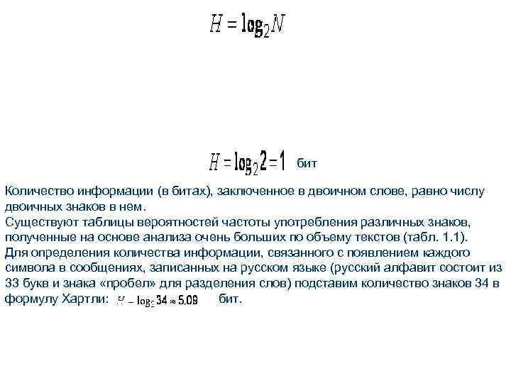 бит Количество информации (в битах), заключенное в двоичном слове, равно числу двоичных знаков в