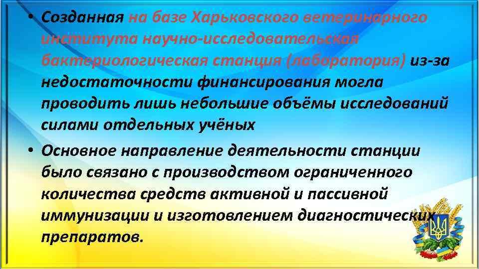 • Созданная на базе Харьковского ветеринарного института научно исследовательская бактериологическая станция (лаборатория) из