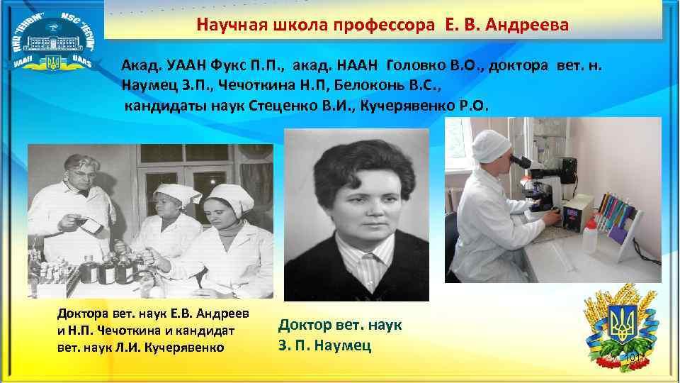 Научная школа профессора Е. В. Андреева Акад. УААН Фукс П. П. , акад.