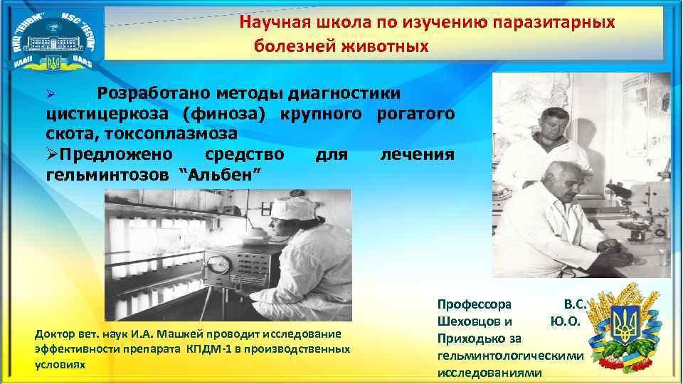Научная школа по изучению паразитарных болезней животных Розработано методы диагностики цистицеркоза (финоза) крупного рогатого