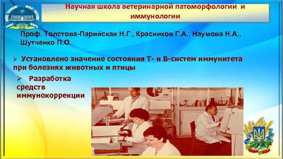 Научная школа ветеринарной патоморфологии и иммунологии Проф. Толстова-Парийская Н. Г. , Красников Г. А.
