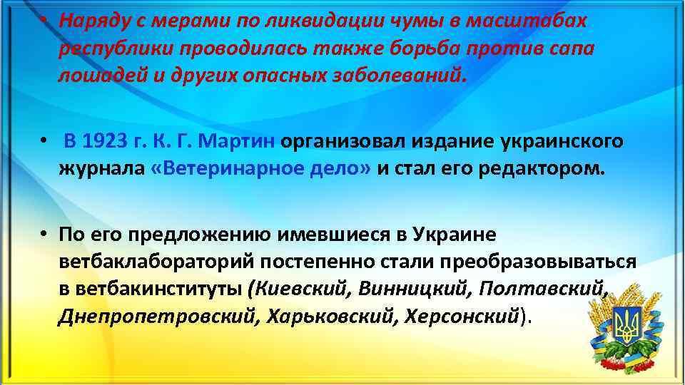 • Наряду с мерами по ликвидации чумы в масштабах республики проводилась также борьба