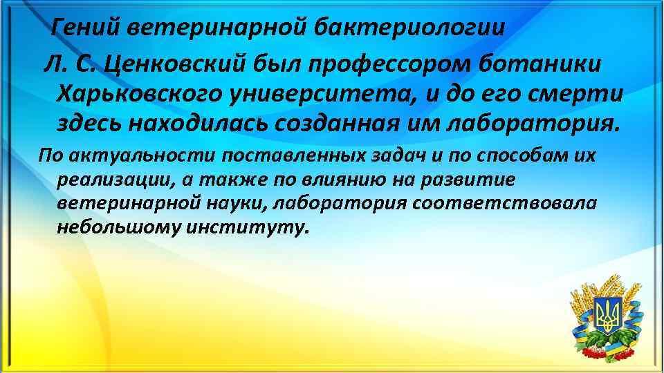 Гений ветеринарной бактериологии Л. С. Ценковский был профессором ботаники Харьковского университета, и до его