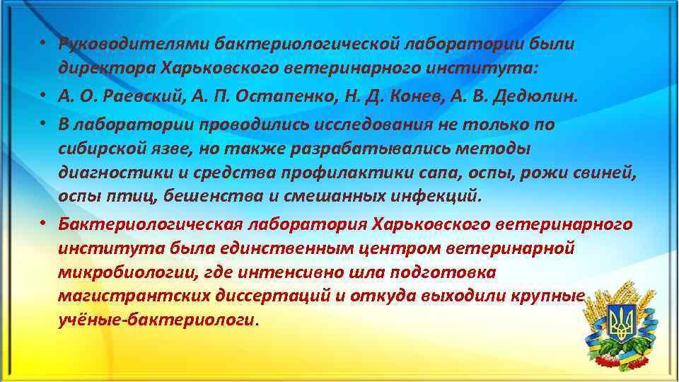 • Руководителями бактериологической лаборатории были директора Харьковского ветеринарного института: • А. О. Раевский,