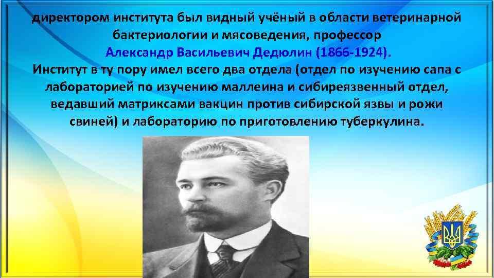 директором института был видный учёный в области ветеринарной бактериологии и мясоведения, профессор Александр Васильевич