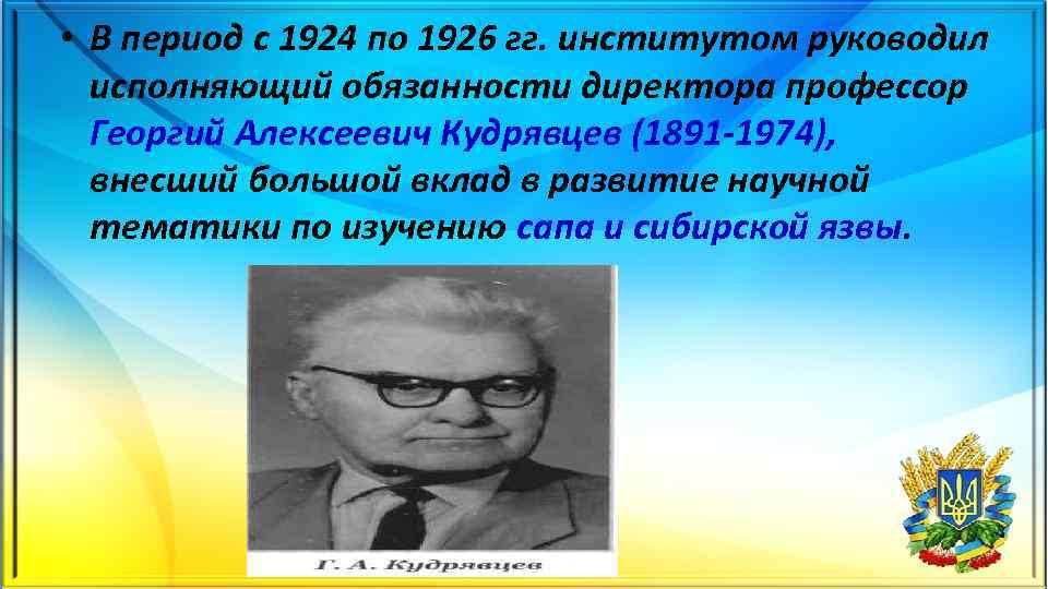• В период с 1924 по 1926 гг. институтом руководил исполняющий обязанности директора