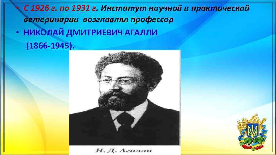 • С 1926 г. по 1931 г. Институт научной и практической ветеринарии возглавлял