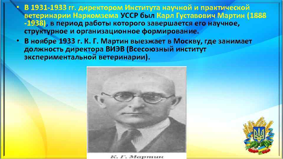 • В 1931 1933 гг. директором Института научной и практической ветеринарии Наркомзема УССР