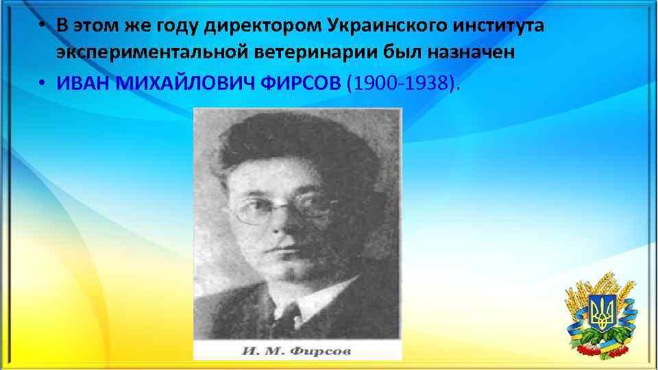 • В этом же году директором Украинского института экспериментальной ветеринарии был назначен •