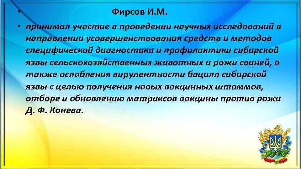 • Фирсов И. М. • принимал участие в проведении научных исследований в направлении