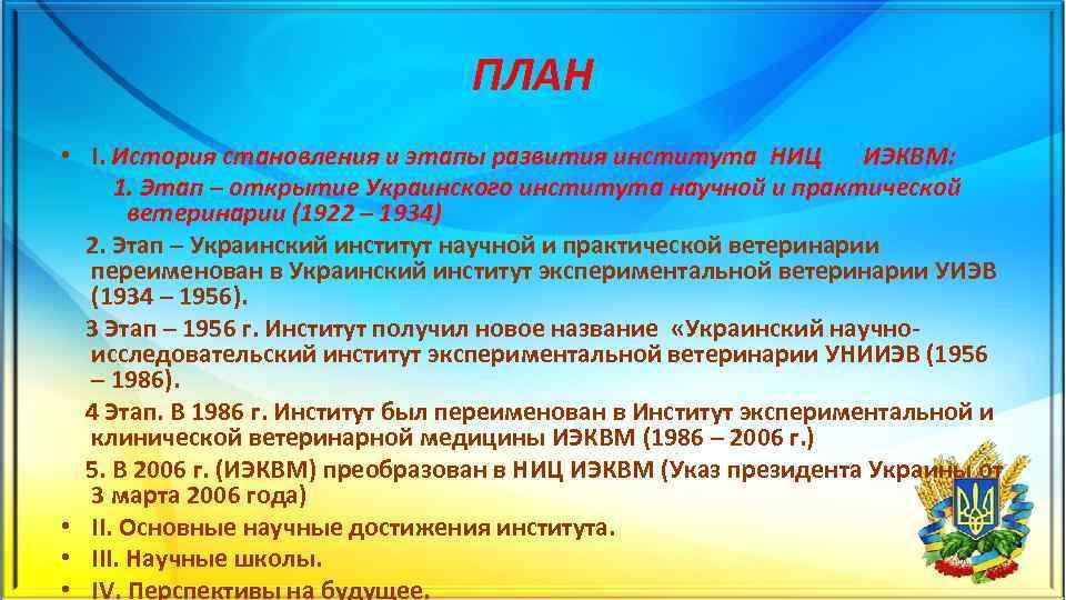 ПЛАН • I. История становления и этапы развития института НИЦ ИЭКВМ: 1. Этап –