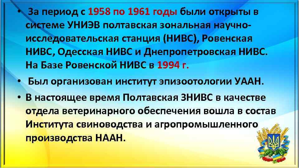 • За период с 1958 по 1961 годы были открыты в системе УНИЭВ