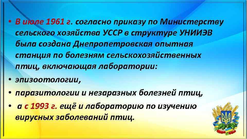 • В июле 1961 г. согласно приказу по Министерству сельского хозяйства УССР в