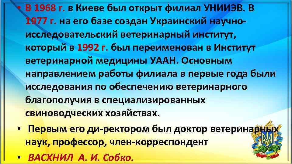• В 1968 г. в Киеве был открыт филиал УНИИЭВ. В 1977 г.