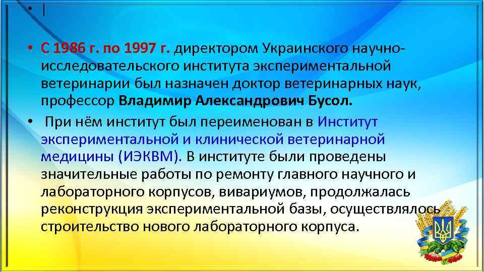 • | • С 1986 г. по 1997 г. директором Украинского научноисследовательского института