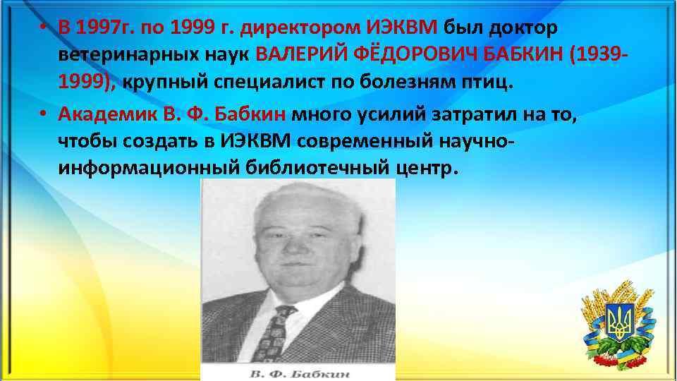 • В 1997 г. по 1999 г. директором ИЭКВМ был доктор ветеринарных наук