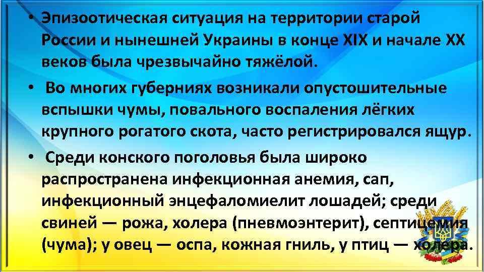 • Эпизоотическая ситуация на территории старой России и нынешней Украины в конце XIX