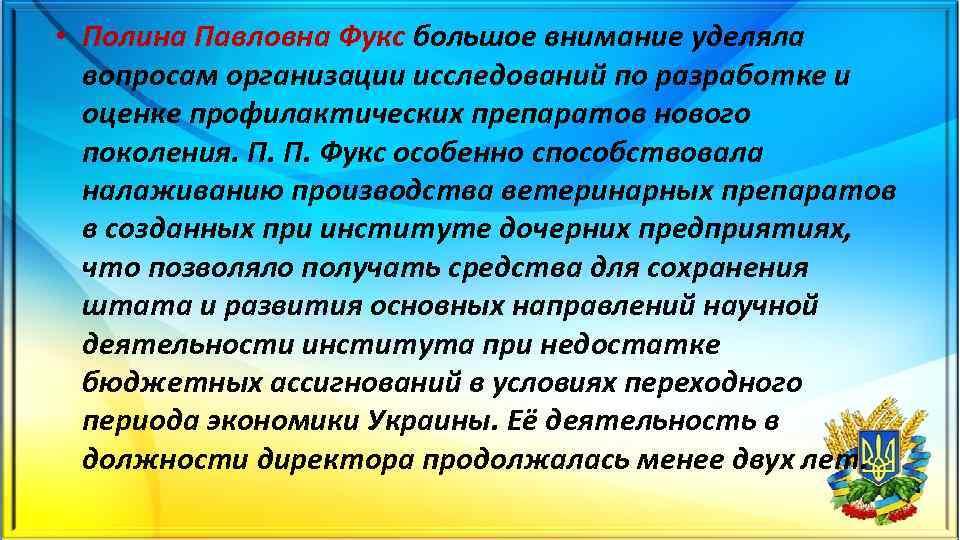 • Полина Павловна Фукс большое внимание уделяла вопросам организации исследований по разработке и