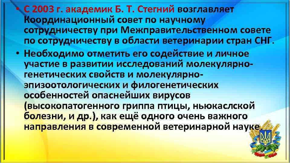 • С 2003 г. академик Б. Т. Стегний возглавляет Координационный совет по научному