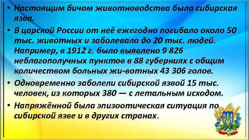 • Настоящим бичом животноводства была сибирская язва. • В царской России от неё