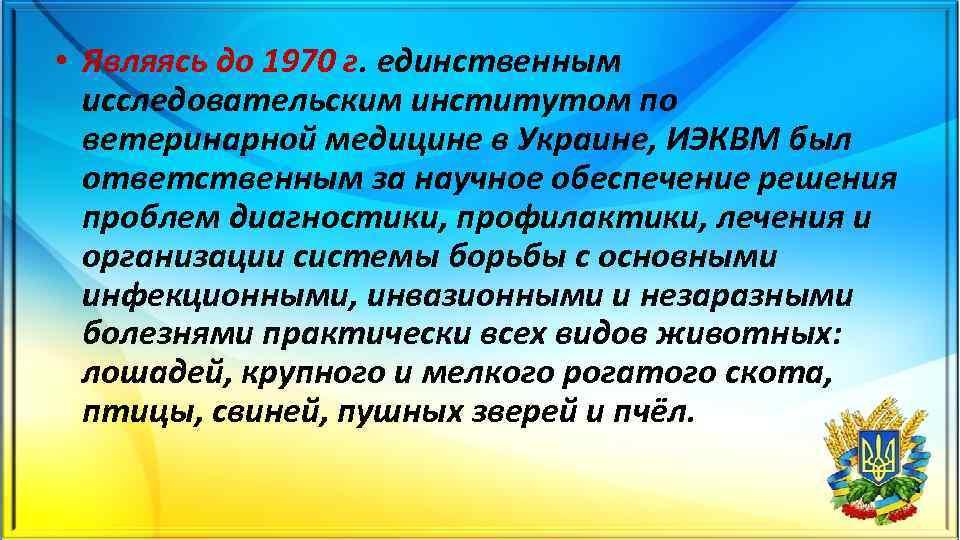 • Являясь до 1970 г. единственным исследовательским институтом по ветеринарной медицине в Украине,