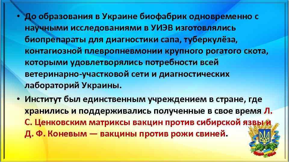 • До образования в Украине биофабрик одновременно с научными исследованиями в УИЭВ изготовлялись