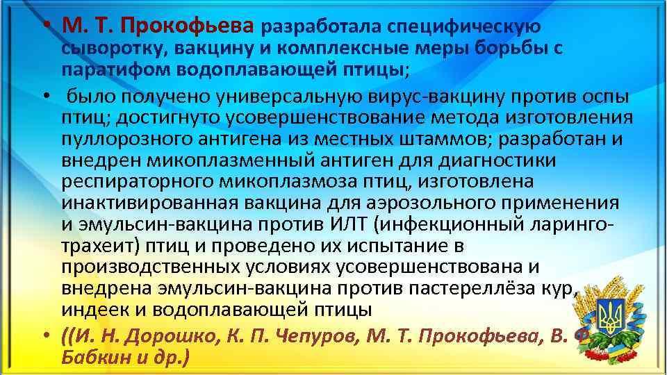 • М. Т. Прокофьева разработала специфическую сыворотку, вакцину и комплексные меры борьбы с