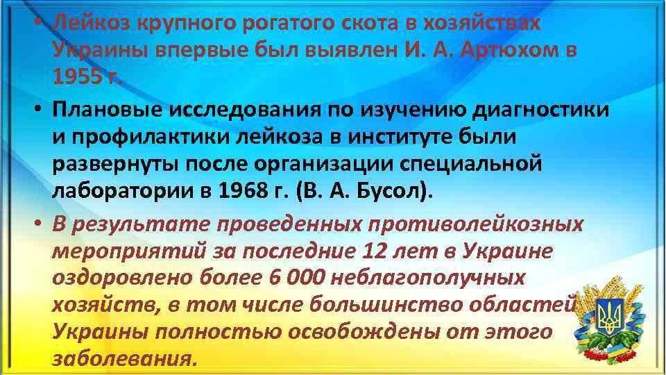 • Лейкоз крупного рогатого скота в хозяйствах Украины впервые был выявлен И. А.