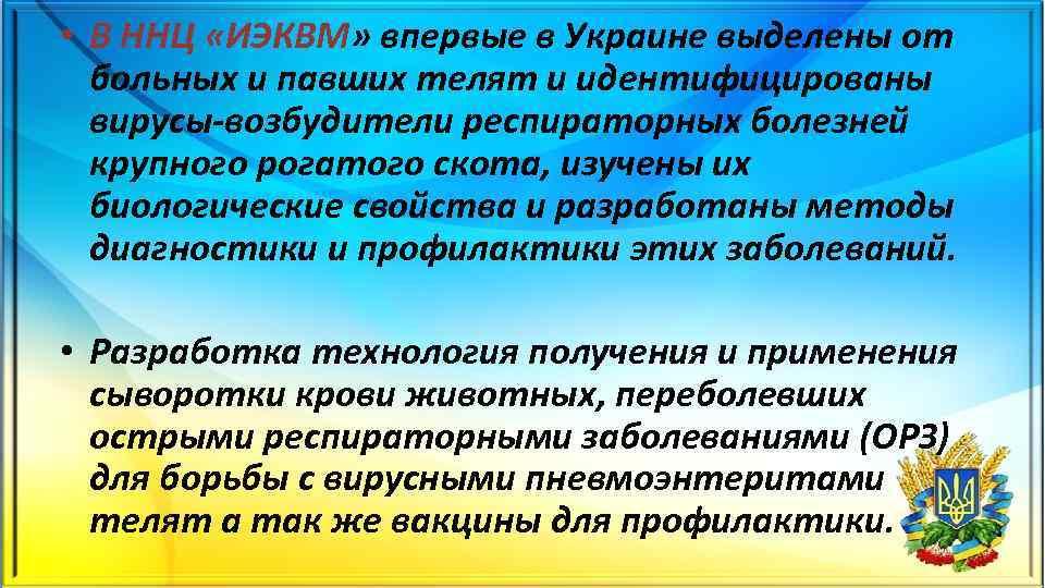 • В ННЦ «ИЭКВМ» впервые в Украине выделены от больных и павших телят