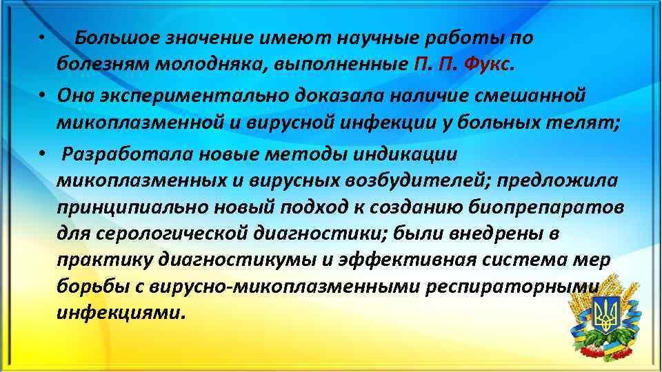 Большое значение имеют научные работы по болезням молодняка, выполненные П. П. Фукс. • Она