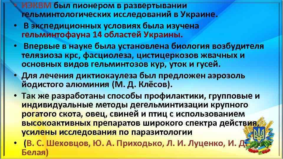 • ИЭКВМ был пионером в развертывании гельминтологических исследований в Украине. • В экспедиционных