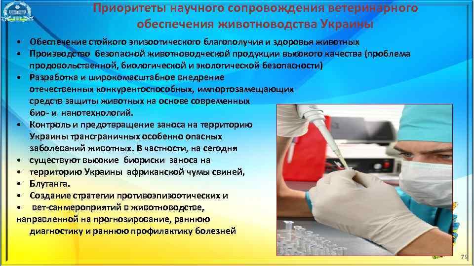 Приоритеты научного сопровождения ветеринарного обеспечения животноводства Украины • Обеспечение стойкого эпизоотического благополучия и здоровья