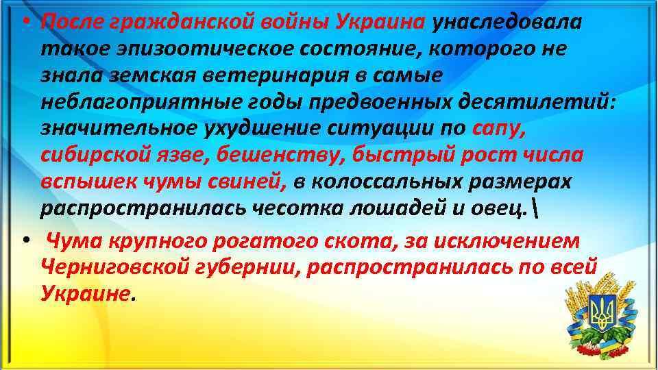 • После гражданской войны Украина унаследовала такое эпизоотическое состояние, которого не знала земская